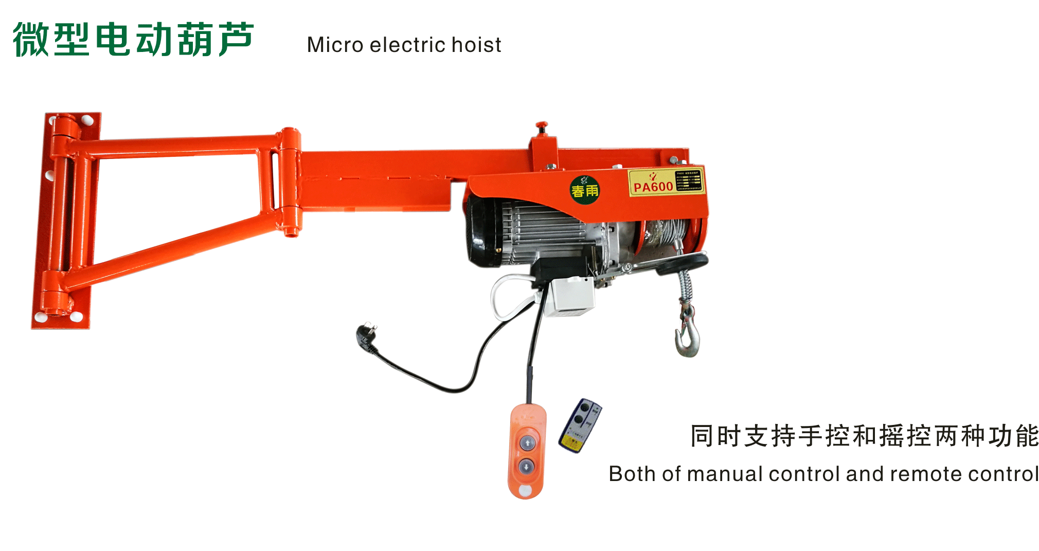 微型电动葫芦(Micro electric hoist)